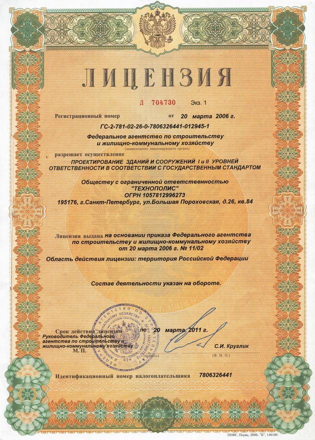 прошмандовка Шаловливые зао стс 191119 г санкт-петербург Вагинальная